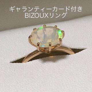 BIZOUX エチオピア産オパール K18ピンクゴールドリング セパージュ(リング(指輪))