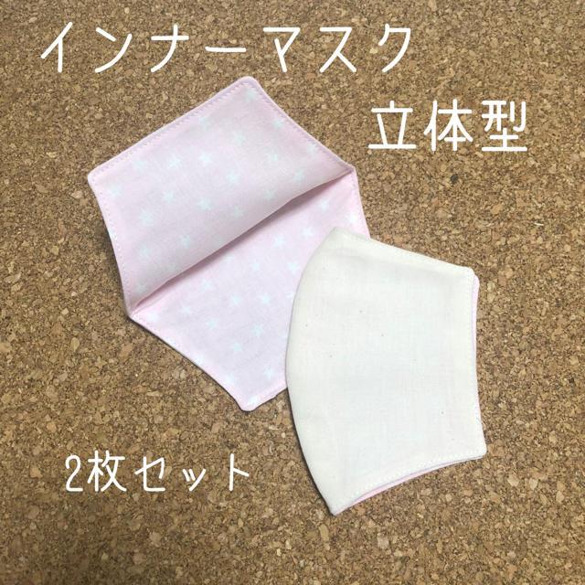 マスク 使い捨て ガーゼ - インナーますく 立体型の通販