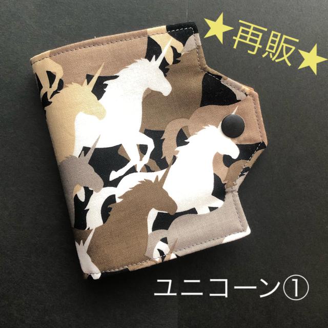 超立体 マスク 、 仮置きマスクケース ユニコーン①の通販