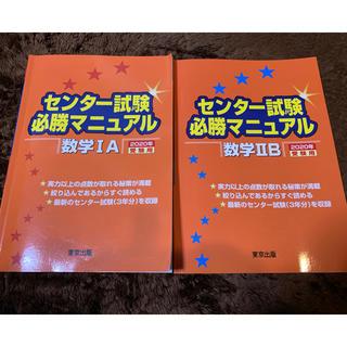 トウキョウショセキ(東京書籍)のセンター試験必勝マニュアル数学1A 2B 2020年受験用(語学/参考書)