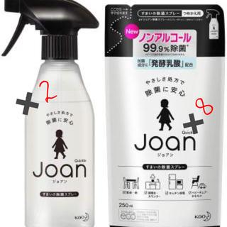 カオウ(花王)のJoan除菌スプレー2本、詰め替え8個(アルコールグッズ)