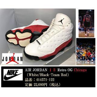 ナイキ(NIKE)のAir Jordan 13 Retro OG Chicago エアジョーダン(スニーカー)