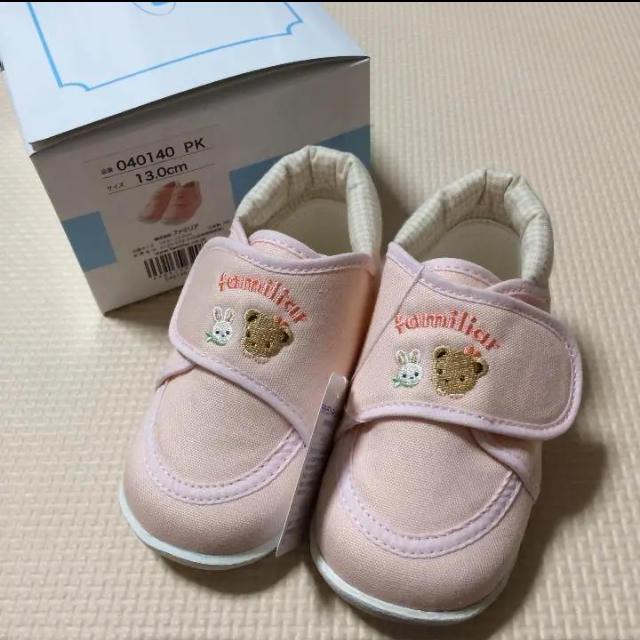 familiar(ファミリア)のぷー様専用 キッズ/ベビー/マタニティのベビー靴/シューズ(~14cm)(スニーカー)の商品写真