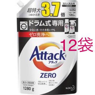 カオウ(花王)のアタックZERO 洗濯洗剤 ドラム式専用 超特大サイズ (1280g*12コ入)(洗剤/柔軟剤)