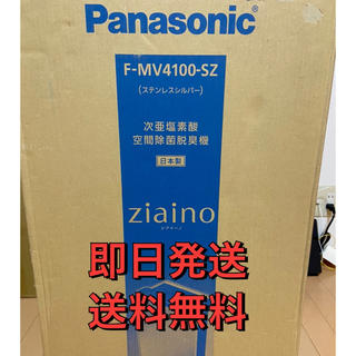 Panasonic - 【極美品】ジアイーノ Panasonic F-MV4100-SZ