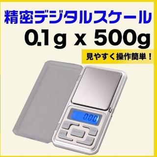 新品♪スピード発送♪0.1g単位で500g計れるデジタルミニキッチンスケール(その他)