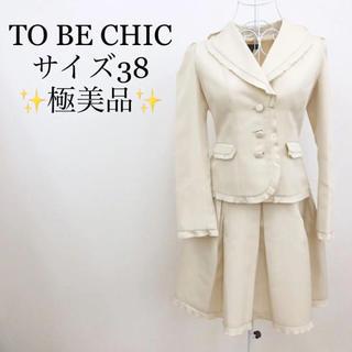 トゥービーシック(TO BE CHIC)の【美品】トゥービーシック TO BE CHIC スカートスーツサイズ38 M(スーツ)