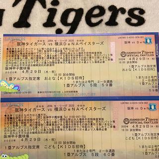 ハンシンタイガース(阪神タイガース)の4/29 ㊗︎  阪神タイガース対横浜ベイスターズ戦 (野球)