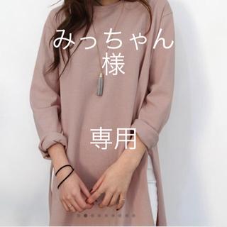 ZARA - ロングTシャツ 💕春に映えるシックなピンク💕