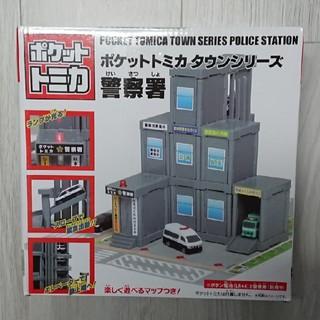 Takara Tomy - ポケットトミカ警察署(ポケットトミカ17個付き)