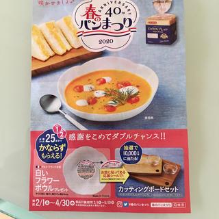 ヤマザキセイパン(山崎製パン)のヤマザキ 春のパンまつり 5枚 (125点)(その他)