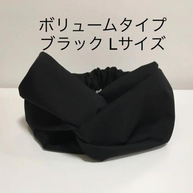 クロスヘアターバン ブラック M ボリュームタイプ レディースのヘアアクセサリー(ヘアバンド)の商品写真
