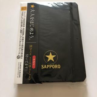 サッポロ(サッポロ)のサッポロビール 黒ラベル ハードカバーノート(ノート/メモ帳/ふせん)