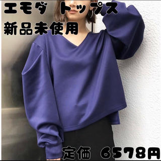 エモダ(EMODA)のエモダ トップス(カットソー(長袖/七分))