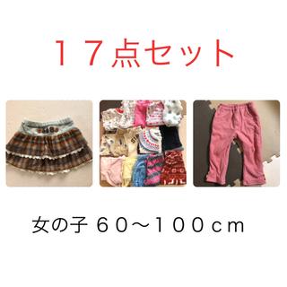 まとめ売り セット売り 女の子 60〜100cm 15点 トップス ボトムス