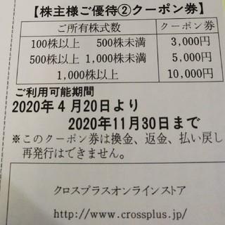 クロスプラス 株主優待券 3000円分(ショッピング)