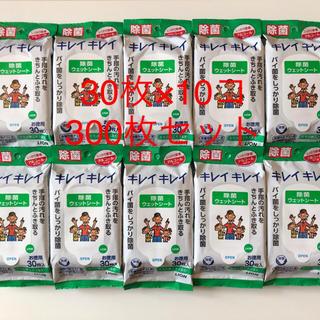 ライオン(LION)のキレイキレイ 除菌シート ウェットシート アルコールタイプ 30枚 10個セット(アルコールグッズ)