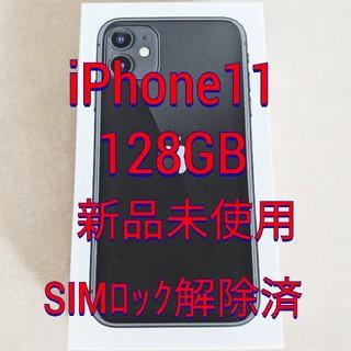 アイフォーン(iPhone)の ☆値下げ中☆ iPhone11 新品 未使用 SIMフリー化済 格安(スマートフォン本体)