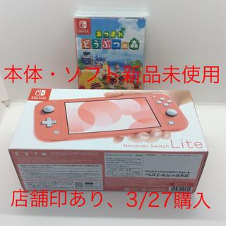 ニンテンドースイッチ(Nintendo Switch)のNintendo Switch Lite コーラル あつまれどうぶつの森セット(携帯用ゲーム機本体)