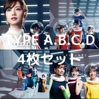 乃木坂46 - 乃木坂46 しあわせの保護色 初回限定版