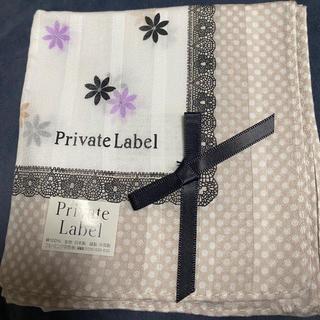 プライベートレーベル(PRIVATE LABEL)のPrivate Label プライベートレーベル ハンカチ 新品未使用(ハンカチ)