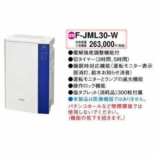 ジアイーノ 24畳以下用 F-JML30-w
