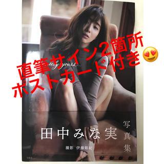 タカラジマシャ(宝島社)の田中みな実写真集 サイン入り(女性タレント)