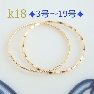 ☆milk☆様専用ページ k18リング(リング(指輪))