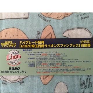 サイタマセイブライオンズ(埼玉西武ライオンズ)の西武ライオンズ ファンブック 引換券 チケット(記念品/関連グッズ)