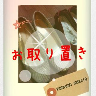 ツモリチサト(TSUMORI CHISATO)のtsumori chisato*パンプス(ハイヒール/パンプス)