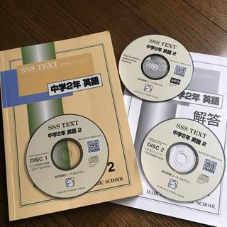 馬渕 sss 英語 中2 ②(語学/参考書)
