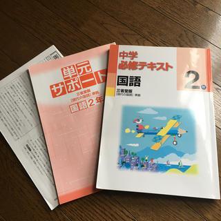 中学必修テキスト 国語 2年(語学/参考書)