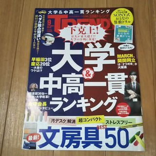 ニッケイビーピー(日経BP)の日経 TRENDY (トレンディ) 2019年 09月号(その他)