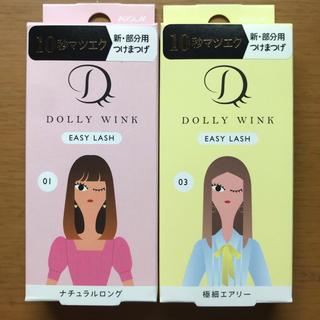 ドーリーウィンク(Dolly wink)の未開封  DOLLY WINK     EASY LASH   部分用つけまつげ(つけまつげ)