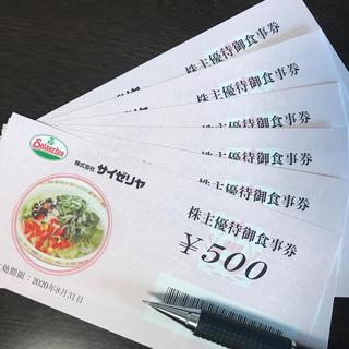 yuii様専用 サイゼリヤ 株主優待 3,000円分(レストラン/食事券)