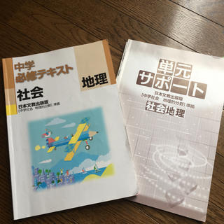中学必修テキスト 社会 地理(語学/参考書)
