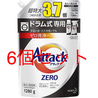 カオウ(花王)のアタック ZERO 洗濯洗剤 液体 ドラム式専用 詰め替え 6袋セット(洗剤/柔軟剤)