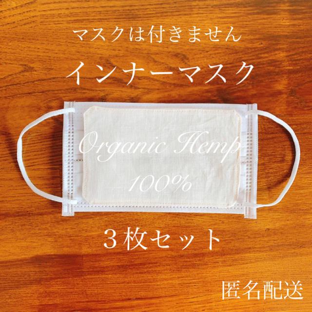 ガーゼマスク作り方立体あさイチ,【新着】麻(オーガニックヘンプ)100% インナーマスク 3枚セットの通販
