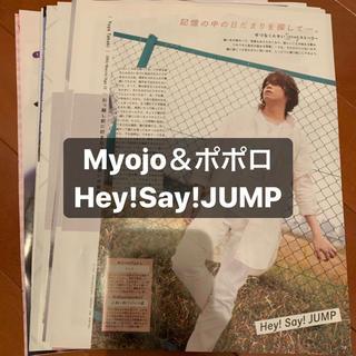ヘイセイジャンプ(Hey! Say! JUMP)のHey! Say! JUMP  アイドル誌2冊セット  切り抜き(アイドルグッズ)