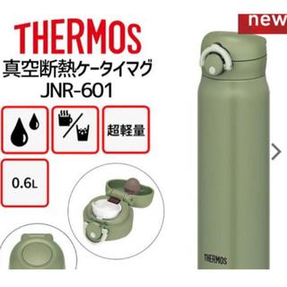 THERMOS - 大特価サーモス ケイタイ 水筒2個セット 新品