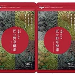 腸内環境にお悩みのあなたへ 匠の野草酵素 3ヶ月分 2袋(ダイエット食品)