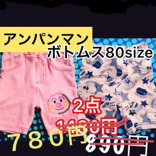 アンパンマン(アンパンマン)のアンパンマン☆ボトムス80size(その他)
