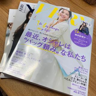 VERY (ヴェリィ) 2020年 04月号 別冊付録付き
