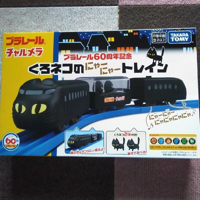非売品 プラレール チャルメラ トレイン キッズ/ベビー/マタニティのおもちゃ(電車のおもちゃ/車)の商品写真