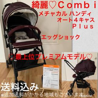 combi - 綺麗♡ベビーカー♡コンビ WL メチャカルハンディオート4キャス plus