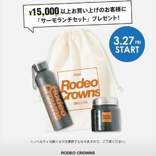 ロデオクラウンズワイドボウル(RODEO CROWNS WIDE BOWL)のお得な2セットまとめ売り♪RODEOCROWNS最新ノベルティ到着時間帯ご指定可(弁当用品)