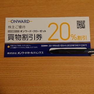 ニジュウサンク(23区)のオンワード 株主優待券 ONWARD(ショッピング)