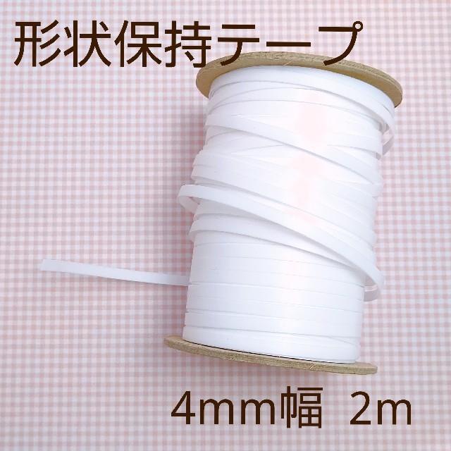 ゲル フェイスマスク / [R67KHT2]形状保持テープ 4m幅 2m 形状保持コードの通販