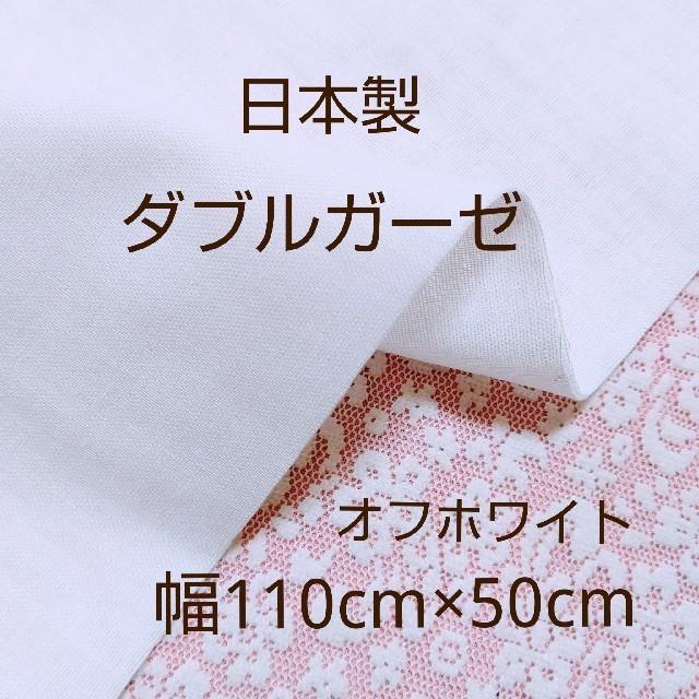 ユニチャーム 超立体マスク ノーズフィット - [R70DGW50]ダブルガーゼ オフホワイト 50cm 国産 無地 布の通販