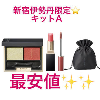 SUQQU - スック 限定 メイクアップキット
